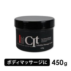 < シエル > セルライト マッサージクリーム 450g 「 ボディマッサージクリーム ボディクリーム 」◆