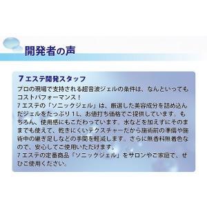 < シエル > ソニックジェル ヒアルロン酸 1L 「 超音波ジェル 美顔器ジェル キャビテーションジェル EMSジェル 」◆|nshop-y|09