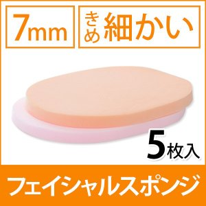 フェイシャルスポンジ 7mm厚 ( きめ細かい ) 5枚入 全2色 「 フェイシャルスポンジ フェイ...