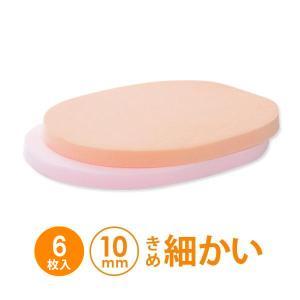 フェイシャルスポンジ 10mm厚 ( きめ細かい ) 5枚入 全2色 「 フェイシャルスポンジ フェ...