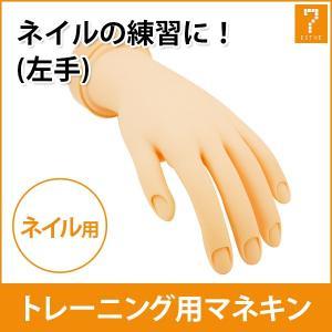 トレーニングハンド ( ネイル用 ) 左手 「 練習用マネキン ハンドマネキン 」