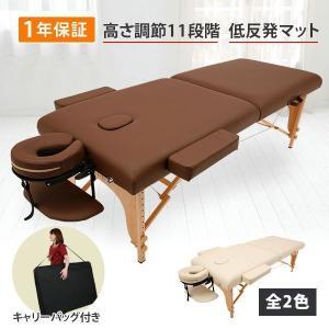 低反発折りたたみマッサージべッド ( 木製・有孔 ) チョコレート 長さ185×幅70×高さ53〜85cm 「 折りたたみベッド ポータブルベッド マッサージ台 」◆|nshop-y