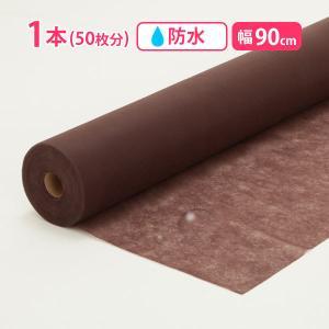 ペーパーシーツ ( 防水タイプ ) ブラウン ( 1本単位 ) 幅90cm×長さ95m 「 ベッドシーツ 使い捨てシーツ 」|nshop-y