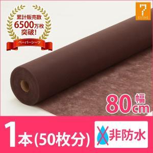 ペーパーシーツ ( 非防水 ) 薄手タイプ ブラウン ( 1本単位 ) 幅80cm×長さ95m 「 ベッドシーツ 使い捨てシーツ 」|nshop-y