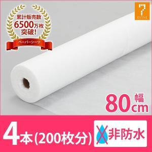 ペーパーシーツ ( 非防水 ) 薄手タイプ ホワイト ( 4本単位 ) 幅80cm×長さ95m 「 ベッドシーツ 使い捨てシーツ 」|nshop-y