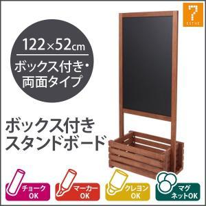 ボックス付きスタンドボード 幅52X122cm 「 メニューボード 看板 黒板 」