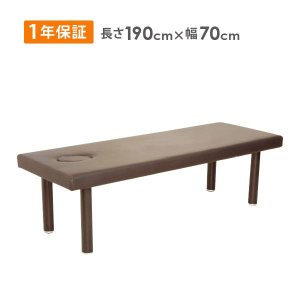 マッサージベッド ( ネジ固定脚・有孔 ) ブラウン 長さ190×幅70×高さ全3種 「 施術ベッド 整体ベッド マッサージ台 」|nshop-y