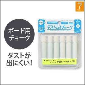 ダストレスチョーク6本入り 白 ◆の関連商品2