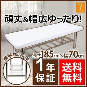 マッサージベッド ( H脚・有孔 ) ホワイト 長さ185×幅70×高さ63cm 「 施術ベッド 整体ベッド マッサージ台 」◆|nshop-y