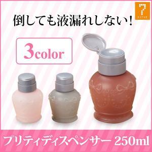 プリティ ディスペンサー 全3色 250ml 「 ディスペンサー ボトル 」|nshop-y