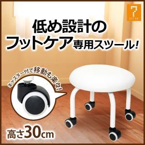 < エトゥベラ > MINIスツール XY ホワイト 「 スツール イス 椅子 チェア 」