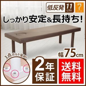 低反発 マッサージベッド ( ネジ固定脚・有孔 ) ブラウン 幅75cm×高さ3種 「 施術ベッド 整体ベッド マッサージ台 」|nshop-y