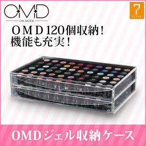 <OMD>OMDジェル収納ケース(120個収納)
