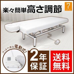 電動 昇降マッサージベッド ( 有孔 ) ホワイト 長さ185×幅75×高さ51-88cm 「 マッサージベッド 昇降ベッド 施術ベッド 整体ベッド エステベッド 」◆|nshop-y