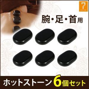 ミディアム 玄武岩 ホットストーン 6個セット ...の商品画像