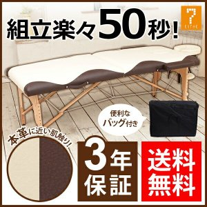 折りたたみ マッサージベッド DXU-005 ( 木製・有孔 ) ツートン長さ185cm×幅70cm×高さ52cm-82cm 「 折りたたみベッド ポータブルベッド 」|nshop-y