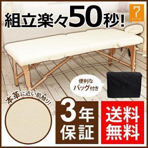 折りたたみ マッサージベッド DXU-005 ( 木製・有孔 ) アイボリー長さ185cm×幅70cm×高さ52cm-82cm 「 折りたたみベッド ポータブルベッド 」|nshop-y