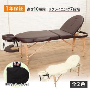 折りたたみ リクライニング マッサージベッド UUR-006 ( 木製・有孔 ) アイボリー 長さ185×幅70×高さ52-82cm 「 折りたたみベッド ポータブルベッド 」|nshop-y