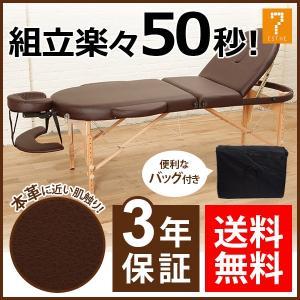 折りたたみ リクライニング マッサージベッド UUR-006 ( 木製・有孔 ) ダークブラウン 長さ185×幅70×高さ52-82cm 「 折りたたみベッド ポータブルベッド 」|nshop-y