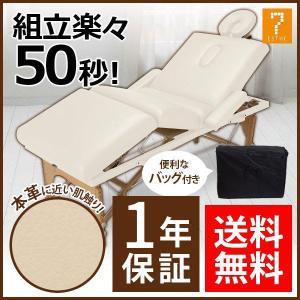 Premium 折りたたみ リクライニング マッサージベッド COMODO ( 木製・有孔 ) アイボリー 長さ188×幅70×高さ59-89cm 「 折りたたみベッド ポータブルベッド 」|nshop-y