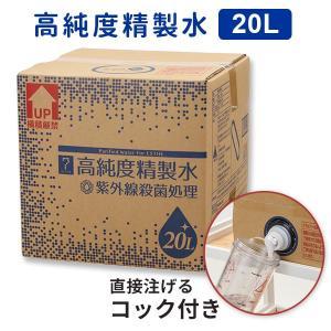 高純度精製水 20L(コック付) 「 精製水 純水 エステ ...