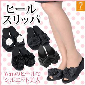 7cm ヒールスリッパ 全4種 「 スリッパ 靴 シューズ ルームシューズ サンダル 前あきスリッパ 」|nshop-y