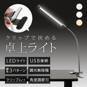 CLIPLEDライト シルバー 「 LEDライト 卓上ライト クリップライト デスクライト テーブルライト デスクスタンド USB 」 nshop-y