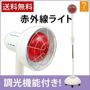 赤外線ライト2 スタンドタイプ 「 赤外線 温熱器 温熱機 赤外線ランプ ライト ランプ 調光機能付...