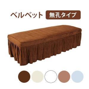 マッサージベッドカバーDX(ベルベット・無孔) 長さ185×幅70×高さ51-40cm 全5色 [ ベッドカバー ベッドシート ベッドシーツ ]の写真