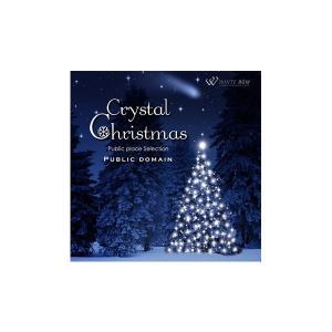 商業利用OK!著作権フリー音楽 クリスタルクリスマス