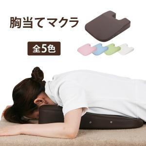 胸当てマクラ 全7色 高さ3-8cm 「 マッサージ枕 整体枕 うつぶせ枕 うつぶせ寝枕 」◆...