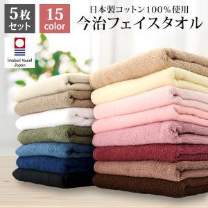 日本製 フェイスタオル ( コットン100% ) 240匁 34×86cm 全16色 5枚セット 「 フェイスタオル フェイシャルタオル 」◆|nshop-y