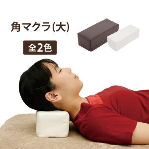 角マクラ ( 大サイズ ) 全4色 高さ9.5cm 「 マッサージ枕 整体枕 額マクラ 」◆の写真