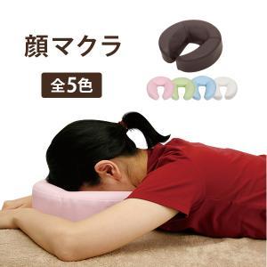 顔マクラ 全5色 高さ8cm 「 マッサージ枕 整体枕 うつぶせ枕 うつぶせ寝枕 首枕 ネックピロー 」◆の写真