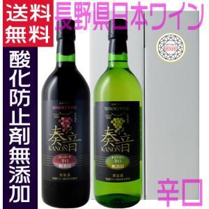 信濃ワイン 無添加 奏音 かのん 赤白セット 辛口ワイン 720ml 長野県 日本ワイン ギフトセッ...