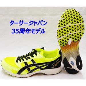 ターサージャパン35周年モデル シューズ袋サービス アシックス(asics) 1013A043-763 TARTHERJAPAN 35TH−レーシングシューズ nsp-nishinagasports