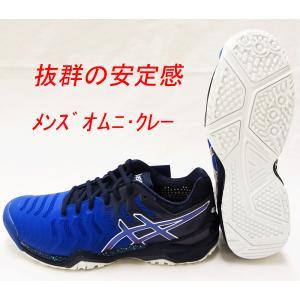 テニスシューズ アシックス(asics) ゲルレゾリューション7-OC AWC 1041A101-400−オムニ・クレー|nsp-nishinagasports