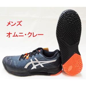 テニスシューズ アシックス(asics) ゲルレゾリューション8OC GEL-RESOLUTION8OC 1041A145/010−オムニ・クレーコート nsp-nishinagasports