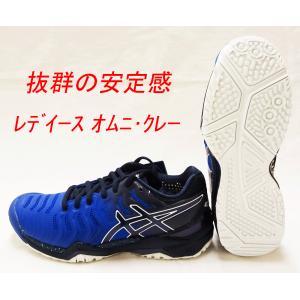 レディーステニスシューズ アシックス(asics) レディゲルレゾリューション7-OC-AWC 1042A089-400−オムニ・クレー|nsp-nishinagasports