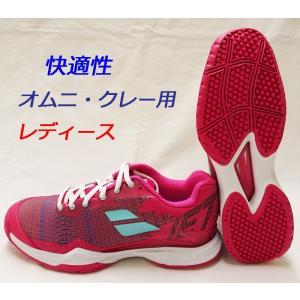 レディーステニスシューズ バボラ(BABOLAT) ジェットマッハ1オムニW BAS19760−オムニ・クレーコート用|nsp-nishinagasports