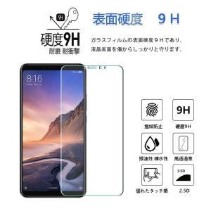 2枚 全面保護全透明Xiaomi Mi Max 3 ガラスフィルム 表面硬度 9H Xiaomi M...