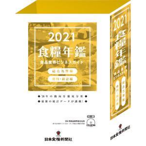2021食糧年鑑|nssc