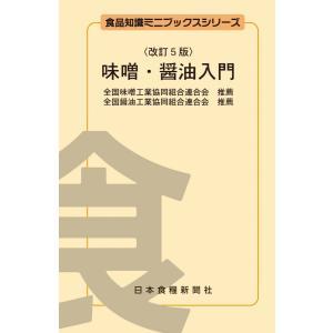 味噌・醤油入門|nssc