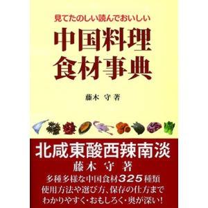 中国料理食材事典 nssc