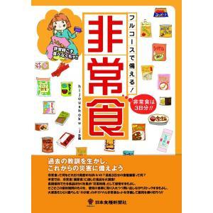 【書籍】非常食/これを読んで非常食を備蓄しよう/備えは食から nssc