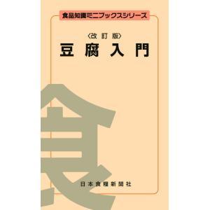 豆腐入門(改訂版)|nssc