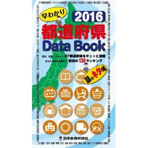 2016都道府県Data Book nssc