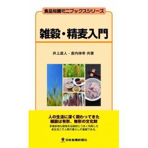 雑穀・精麦入門|nssc