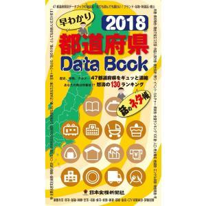 2018都道府県Data Book nssc