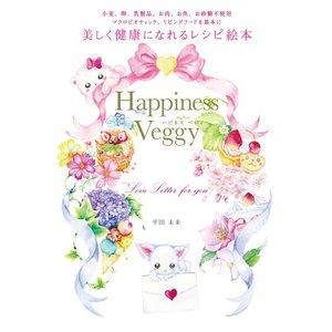Happiness Veggyハピネスベジィ/野菜料理、スーパーフード、リビングフードや可愛いイラストが満載 nssc